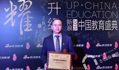2016中国家长满意国际学校