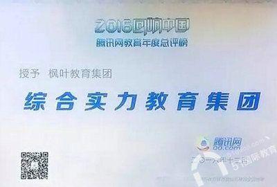 上海枫叶国际高中