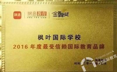 上海枫叶国际初中