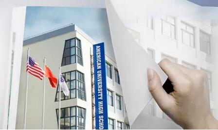 上海美高学校校园开放日