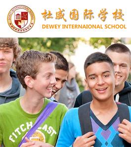 杜威國際學校