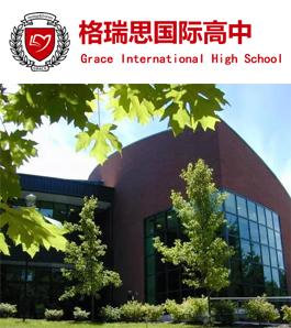 格瑞思國際學校