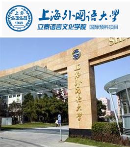 上外立泰A Level国际课程中心