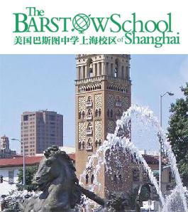 美国巴斯图高中上海分校