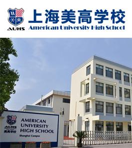 上海美高雙語學校