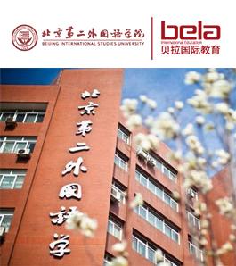 北京第二外国语学院贝拉国际高中