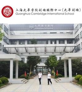 上海光華學院劍橋國際中心