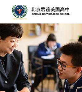 北京私立君誼中學