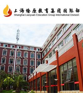 上海燎原雙語學校