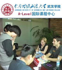 中南财大武汉学院A-Level国际课程中心