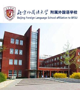 北京市北外附屬外國語學校