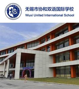 无锡市协和双语国际学校