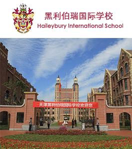天津黑利伯瑞國際學校