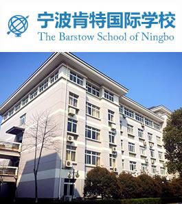 宁波肯特学校