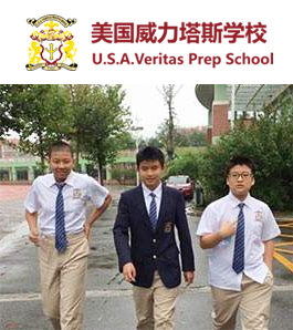 美國威力塔斯學校北京校區