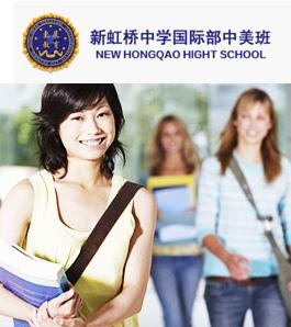 上海新虹桥中学国际部