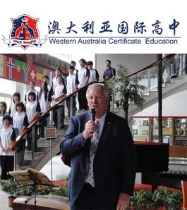 上海澳大利亞國際高中