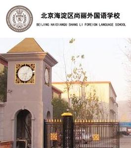 北京市海淀区尚丽外国语学校