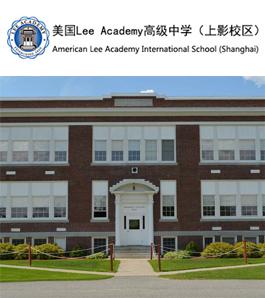 美国Lee Academy高级中学(上影校区)