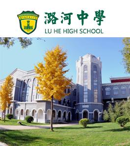 北京潞河中學國際部