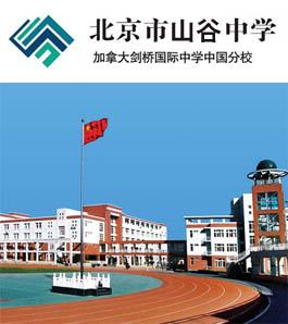 北京山谷学校