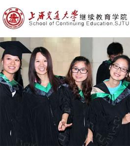 上海交通大學A Level國際課程中心