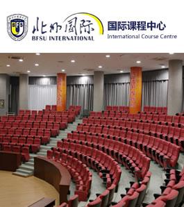 北外國際課程中心