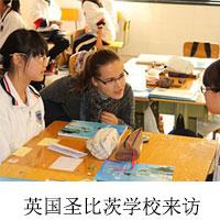 北京市实验外国语学校国际艺术高中招生简章
