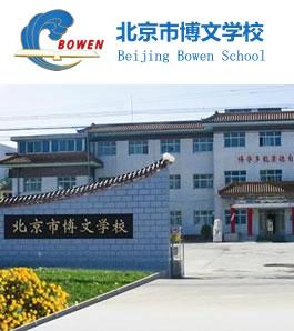 北京市博文學校