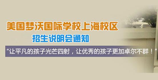 上海梦沃美国课程中心