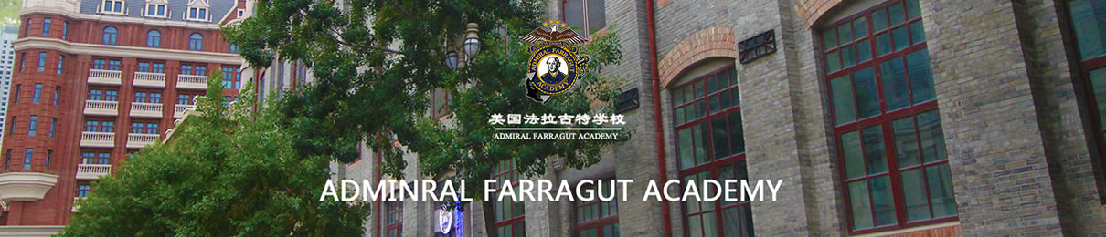 美国法拉古特学校天津校区
