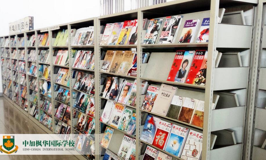 中加枫华国际学校图书馆