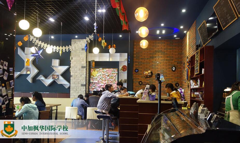 中加枫华国际班休闲区