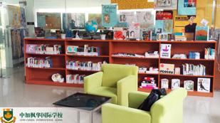 中加枫华国际学校——图书馆