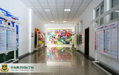 中加枫华国际学校内景