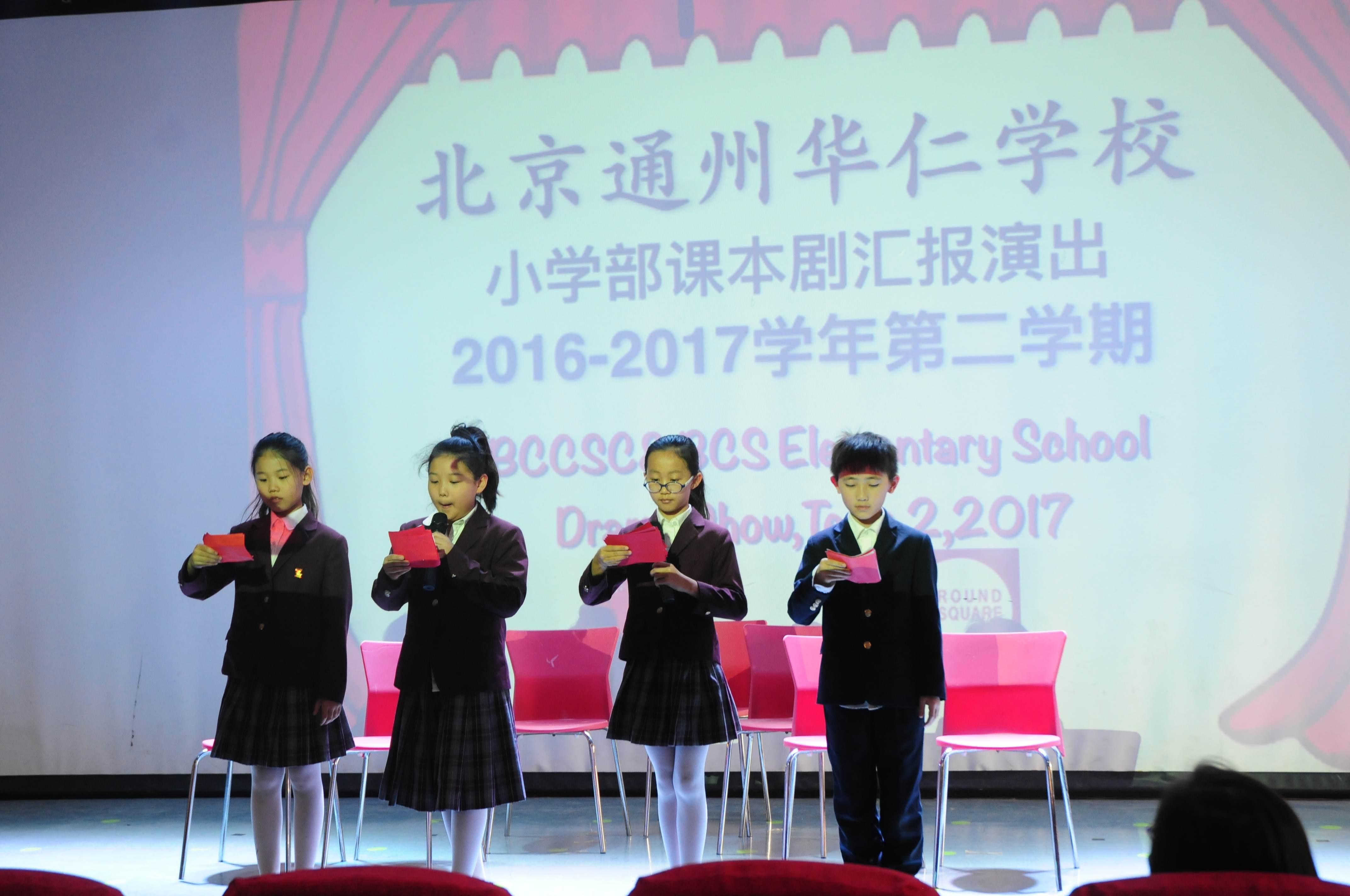 北京中加華仁學校小學部招生簡章