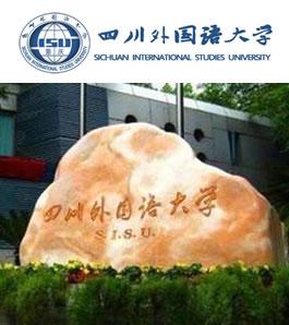 四川外國語大學國際高中