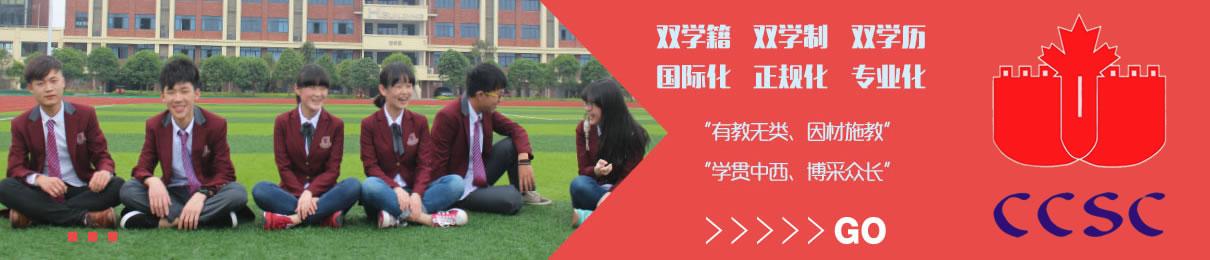 北京中加学校
