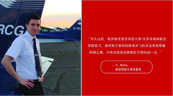北京中加学校航空商务管理预备班招生简章