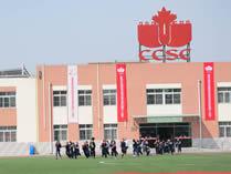北京中加学校校园环境二