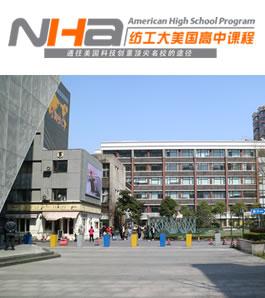 NHA-STEM纺工大美国高中课程中心