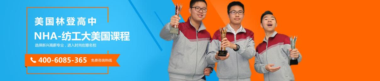 美国林登中学上海分校
