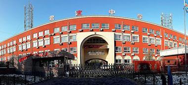 北京君谊中学校门