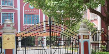 上海燎原双语学校校门