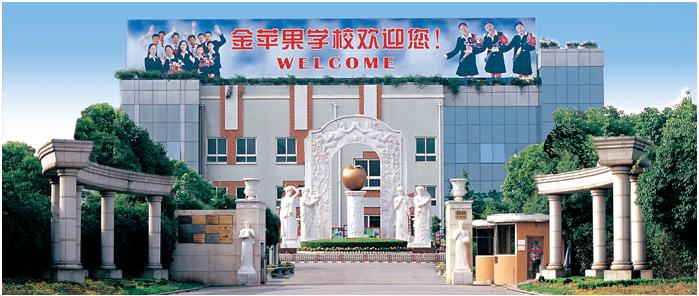 上海金苹果国际学校校门