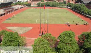 上海新和中学国际部操场