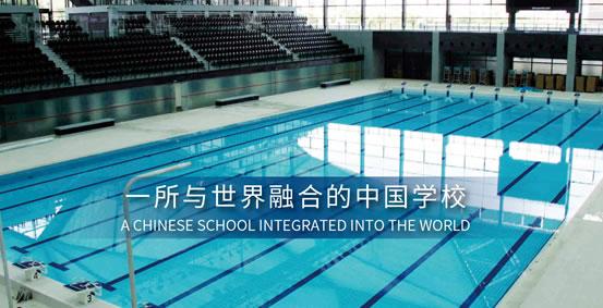 上海师范大学附属第二外国语学校剑桥双语部