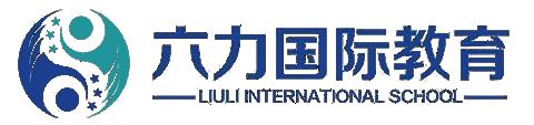 六力国际教育