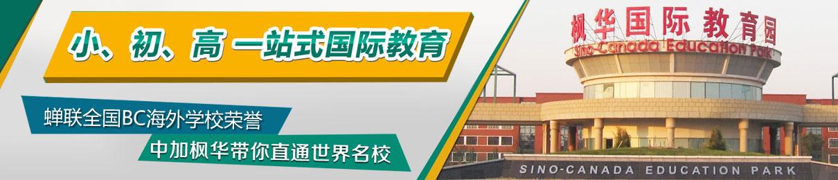 江苏中加枫华国际学校
