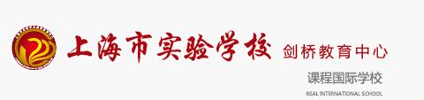 上海实验学校剑桥教育中心学校
